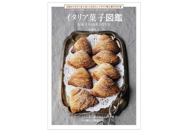 イタリア菓子図鑑 お菓子の由来と作り方の画像