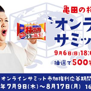 亀田の柿の種オンラインサミット参加者募集の画像