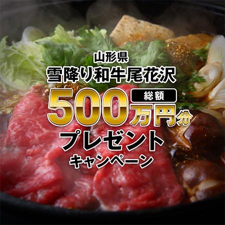 山形県雪降り和牛尾花沢総額500万円分プレゼントキャンペーンの画像