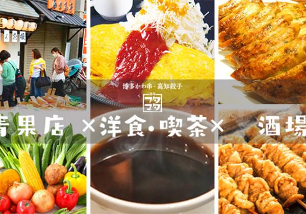 青果店×洋食・喫茶×酒場の画像