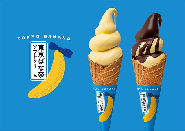 東京ばな奈ソフトクリームの画像