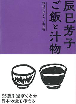 辰巳芳子 ご飯と汁物 後世に伝えたい食べ物の画像