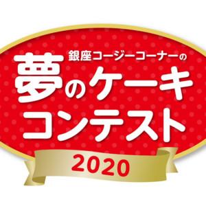 夢のケーキコンテスト 2020