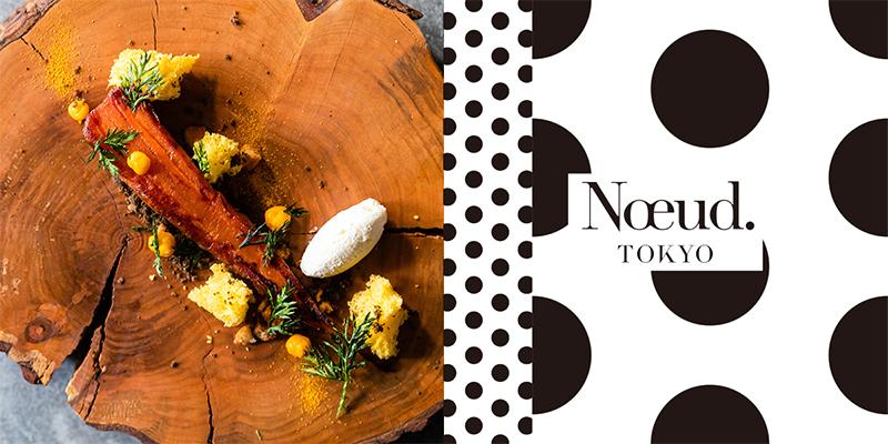 オールサスナブルフレンチ「Nœud. TOKYO(ヌー. トウキョウ)」の画像