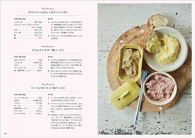 手作りペーストのレシピ