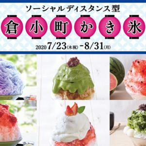 ソーシャルディスタンス型 鎌倉小町かき氷祭の画像