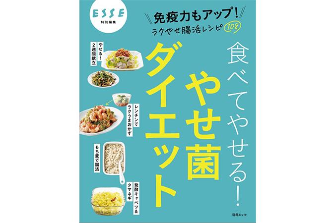 ラクやせ腸活レシピ108 食べてやせる! やせ菌ダイエット
