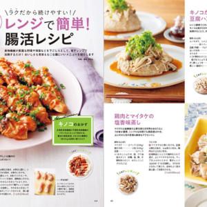 レンジで簡単腸活レシピ