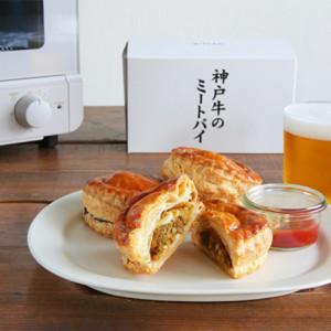 神戸牛のミートパイ