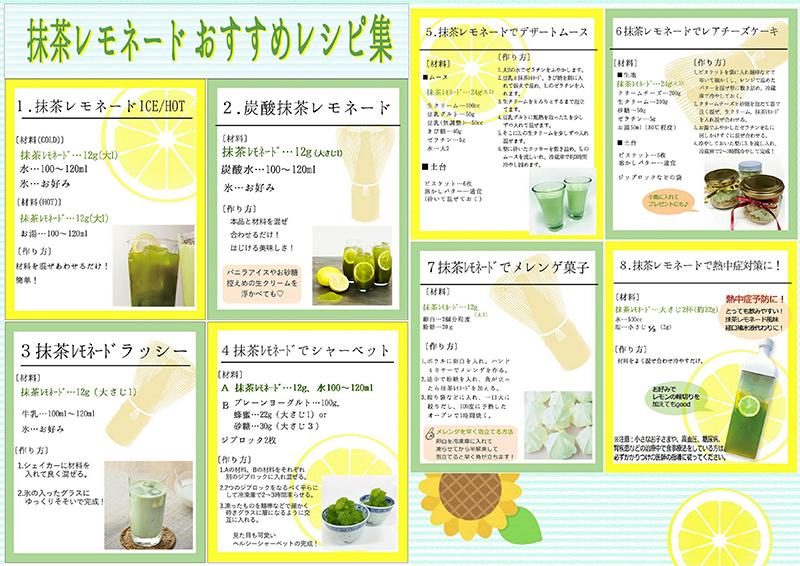 抹茶レモネードおすすめレシピ集