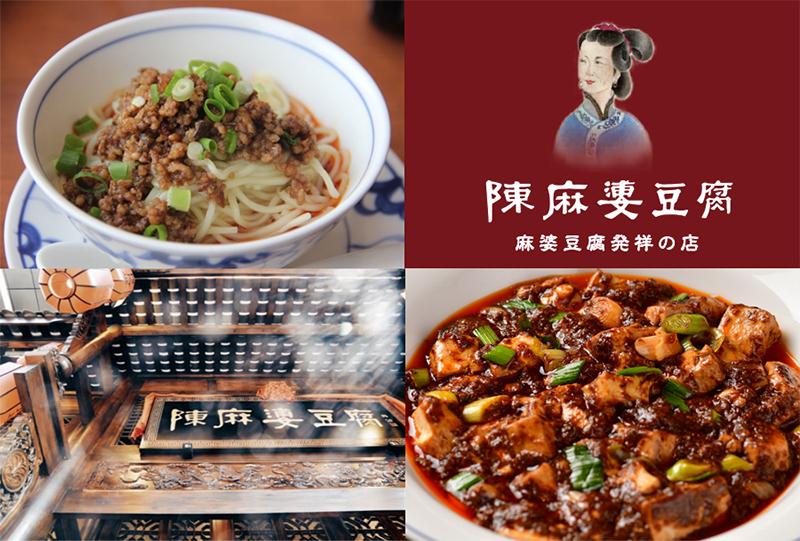 麻婆豆腐発祥の店・陳麻婆豆腐