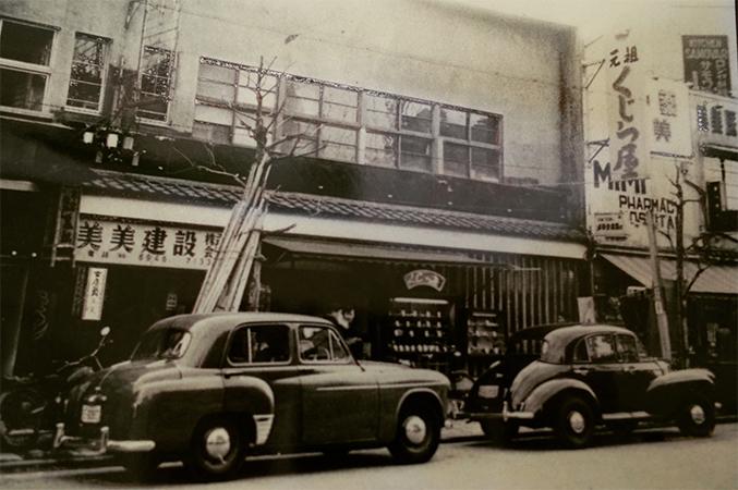 創業当時、昭和25年の元祖くじら屋