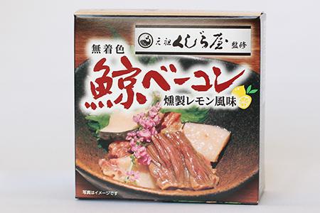 無着色鯨ベーコン燻製レモン風味