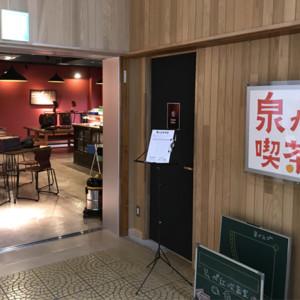カフェ「泉が丘喫茶室」