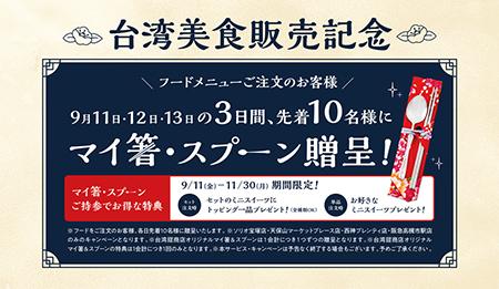 オリジナル箸・スプーンのプレゼントキャンペーン