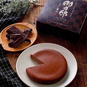 御用邸チョコレートチーズケーキ