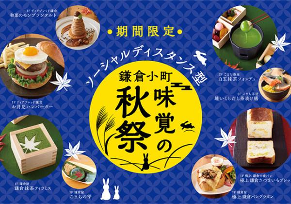 ソーシャルディスタンス型 鎌倉小町味覚の秋祭