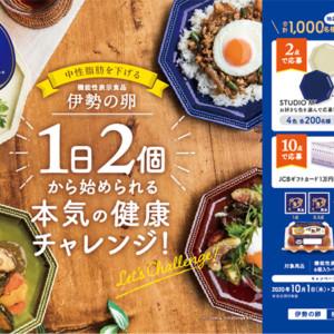 『機能性表示食品 伊勢の卵』本気の健康チャレンジキャンペーン