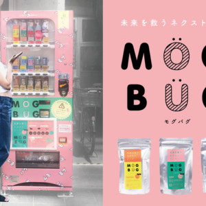 昆虫自販機「MOGBUG」