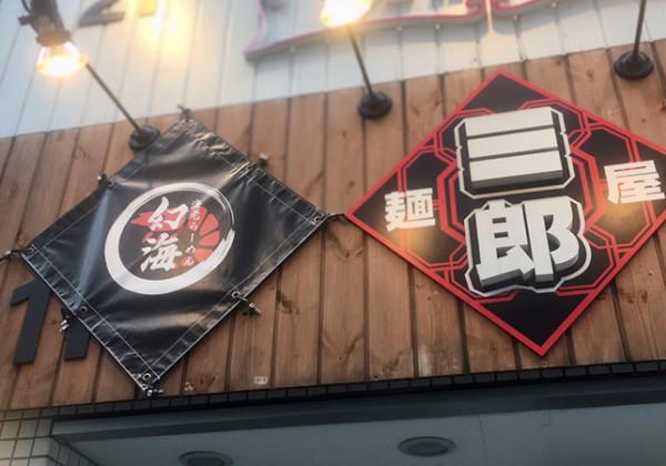 シェアラーメン店「海老らーめん幻海」と「麺屋三郎」
