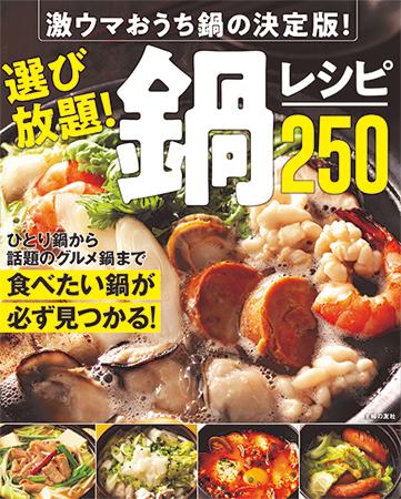 『選び放題!鍋レシピ250』