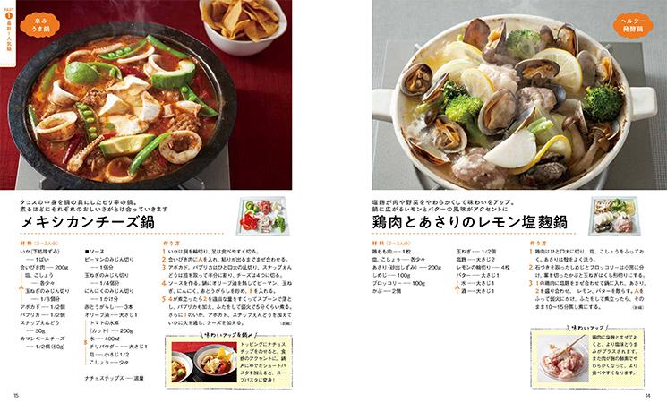 「メキシカンチーズ鍋」と「鶏肉とあさりのレモン塩麹鍋」のレシピ
