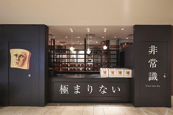 高級食パン専門店 非常識 心斎橋店