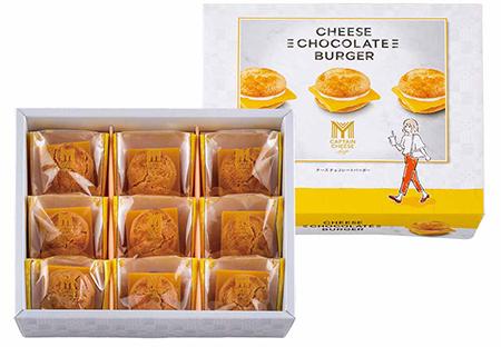 チーズチョコレートバーガー9個入