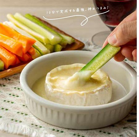 ジョーさん。のカマンベールチーズやみつきレシピ「カマンベールで野菜ディップ」
