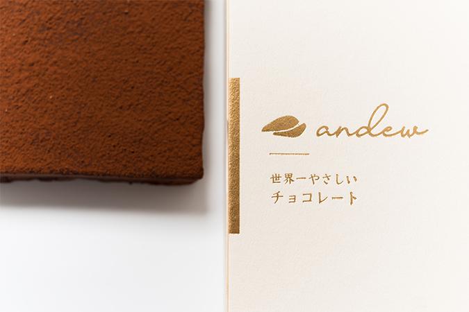 世界初の完全食チョコレート「andew」(アンジュ)