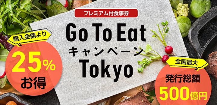Go To Eat キャンペーン Tokyo
