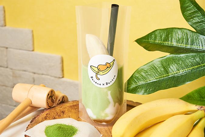 青汁バナナジュース