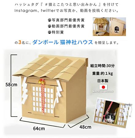「ネコ神社ハウス」が当たるフォトコンテスト