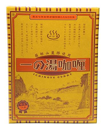 箱根山麓豚のお肉がゴロゴロ入った一の湯カレー