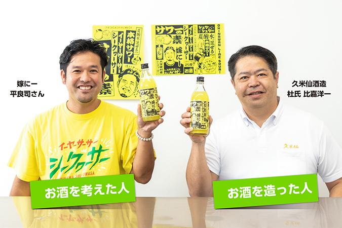 嫁にー×久米仙酒造コラボ商品