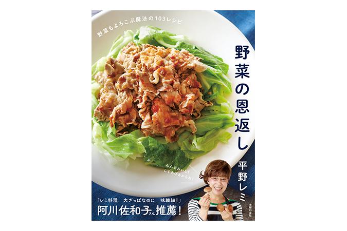 平野レミ『野菜の恩返し』