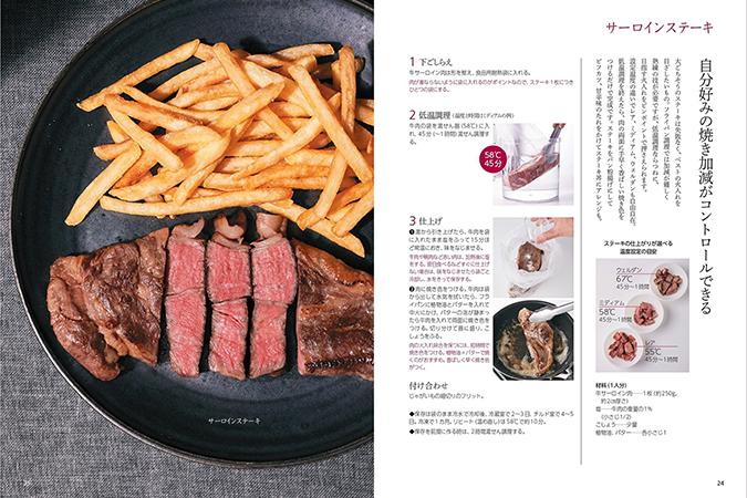 火加減や加熱時間が難しいステーキも絶妙の仕上がりに