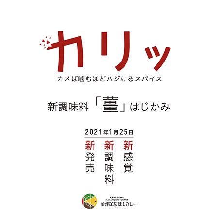 【金澤ななほしカレー】新調味料「薑 」はじかみ
