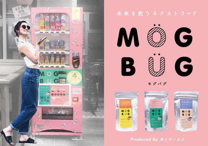 MOGBUG昆虫自販機
