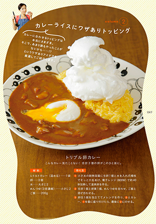トリプル卵カレー