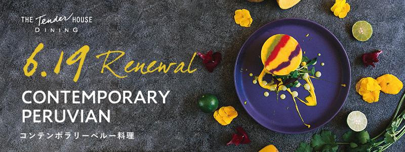コンテンポラリー ペルー料理へリニューアル