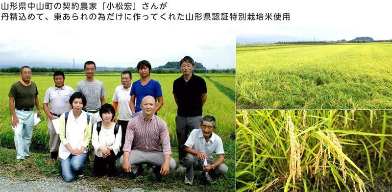 山形県中山町の契約農家