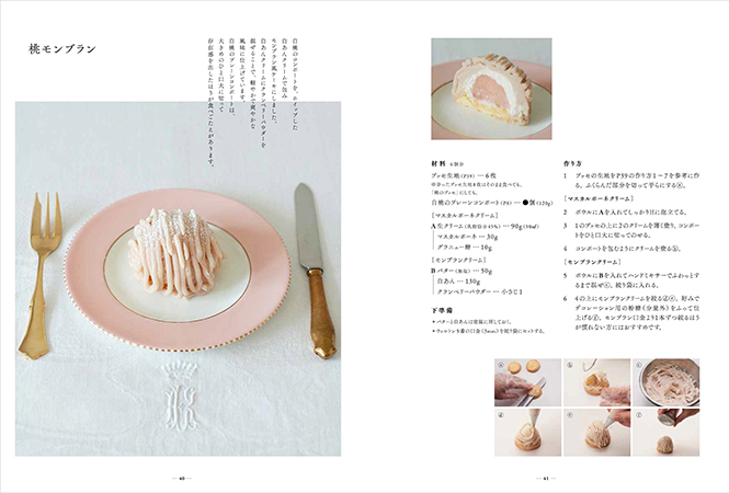 桃モンブランのレシピ