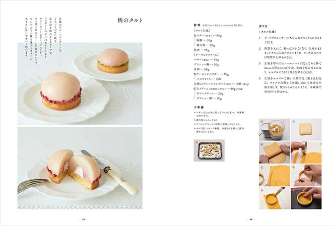 桃のタルトのレシピ