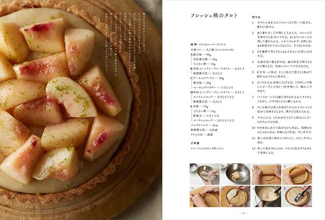 フレッシュ桃のタルトのレシピ