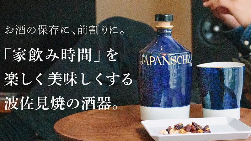 波佐見焼コンプラ瓶「ワグネルブルー」