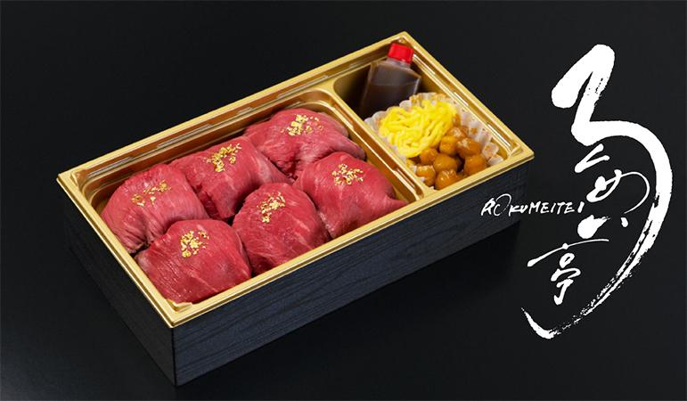 元祖ローストビーフ手毬寿司「ろくめい亭」