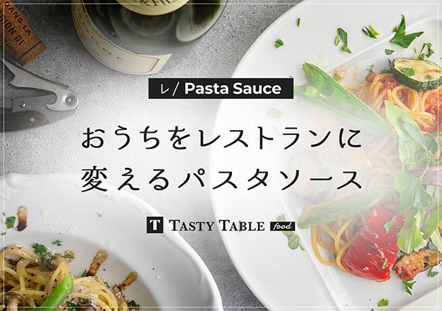 おうちをレストランに変えるパスタソースの画像