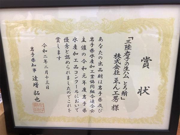 岩手県知事賞 表彰状の画像