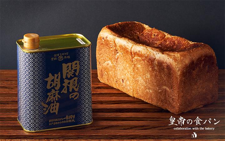 皇帝の食パンと関根の胡麻油の画像